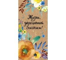Открытка д/денег Жизни, украшенной счастьем!, 0314128, ArtDesign