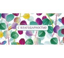 Открытка д/денег С благодарностью , 0314143, ArtDesign