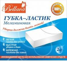 Губка-ластик меламиновая Bellava, 2шт/уп