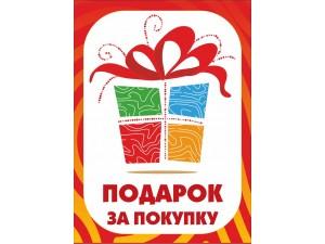 Акция: подарок при заказе от 2000 рублей!