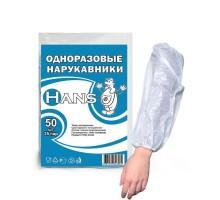 Нарукавники одноразовые полиэтиленовые, HANS, 50шт в упаковке