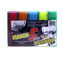 Губка для посуды WASCHBAR Макси-5