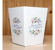 Коробка для цветов картонная, мини, Ярких эмоций, 12х9см, высота 15см