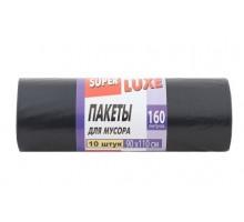 Пакет для мусора 160 литров, 90*110 см, 10 штук, SuperLuxe, Крымпласт