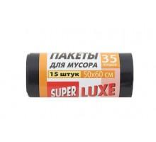 Пакеты для мусора Super Luxe, 35 литров, 15 шт, Крымпласт