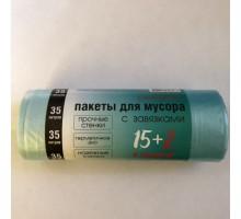 Пакет для мусора 35л Премиум с завязками *30