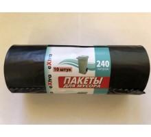 Пакет для мусора 240л (10шт) ЭКСТРА *15