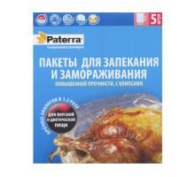Пакеты для запекания и заморозки PATERRA, 30х40см, с клипсами, 5 шт. в упаковке