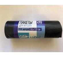 Пакет для мусора 240л (10шт) *15 SABA