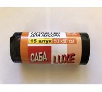 Пакеты для мусора 35 литров, 50*60см, 15шт, SABA