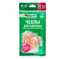 Чехлы для одежды повышенной прочности, Paterra, полиэтиленовые, 3 штуки, 65x100см