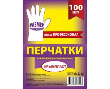 Перчатки полиэтиленовые, одноразовые, 100 штук, Крымпласт