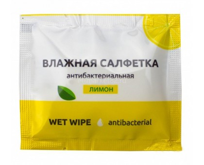 Салфетка влажная, в индивидуальной упаковке, 14х14см, ЛИМОН, анибактериальная