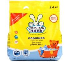 """Стиральный порошок для детского белья """"Ушастый нянь"""", 2,4 кг"""