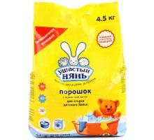 """Стиральный порошок для детского белья """"Ушастый нянь"""", 4.5 кг"""