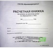 Расчетная книжка по оплате за оказание услуг по обращению с ТКО, Крымэкоресурсы