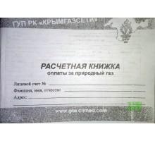 Расчетная книжка по оплате за природный газ, Крымгазсети