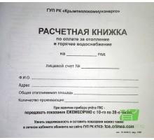 Расчетная книжка по оплате за отопление и горячее водоснабжение, Крымтеплокоммунэнерго