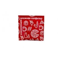 Салфетка влажная, в индивидуальной упаковке, 14х14см, КЛУБНИКА